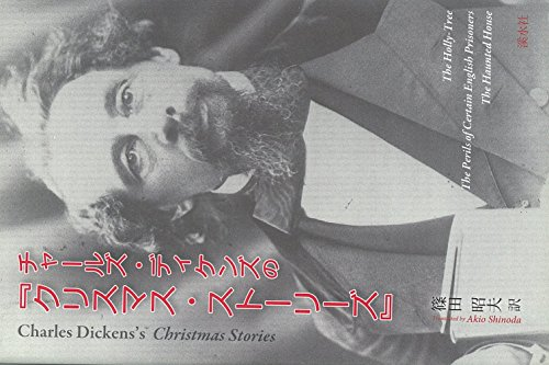 チャールズ・ディケンズの『クリスマス・ストーリーズ』