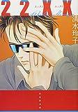 22XX (白泉社文庫)