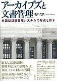 アーカイブズと文書管理 米国型記録管理システムの形成と日本