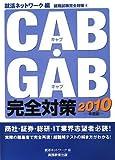 CAB・GAB完全対策(2010年度版)