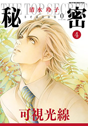 秘密 season 0 4 (花とゆめコミックススペシャル)