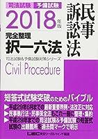 2018年版 司法試験&予備試験 完全整理択一六法 民事訴訟法 (司法試験&予備試験対策シリーズ)