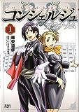 コンシェルジュ プラチナム 1(ゼノンコミックス)