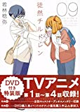 DVD付き 徒然チルドレン(9)特装版 (講談社キャラクターズライツ)
