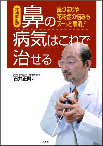増補改訂版 鼻の病気はこれで治せる