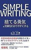SIMPLE WRITING: 捨てる勇気が文章をわかりやすくする