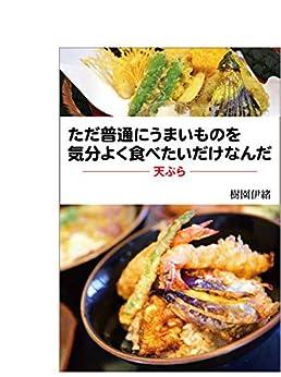 [樹園 伊緒]のただ普通にうまいものを気分よく食べたいだけなんだ : 天ぷら
