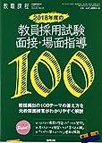 面接・場面指導回答例100 2017年 04 月号 [雑誌]: 教職課程 増刊