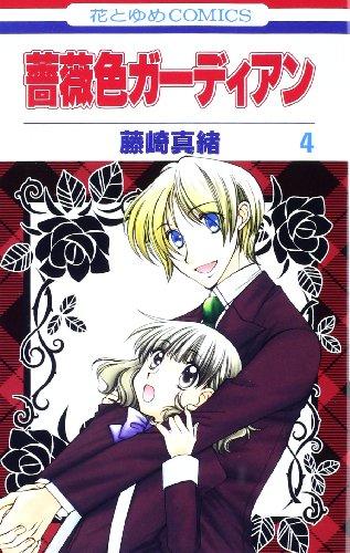 薔薇色ガーディアン 第4巻 (花とゆめCOMICS)の詳細を見る