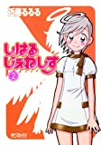 しはるじぇねしす 2 (MFコミックス アライブシリーズ)