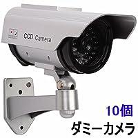 【防犯カメラ(ダミー)】LED 常時点滅 で不審者を常に威嚇! ソーラーパネル 搭載 ダミーカメラ 防犯カメラ10個セット 並行輸入品