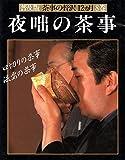 夜咄の茶事 (茶事の贅沢12ヵ月)