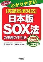実施基準対応日本版SOX法の実務の手引き―いちばんわかりやすい (通勤電車でひとつかみコンパクト版)