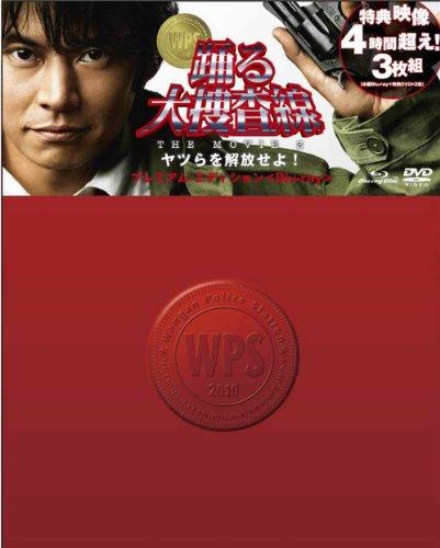 踊る大捜査線 THE MOVIE 3 ヤツらを解放せよ! プレミアム・エディション [Blu-ray]