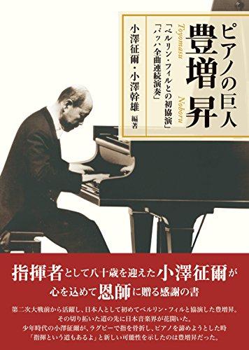 ピアノの巨人 豊増昇の詳細を見る