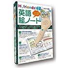 Hi,friends! 2 英語絵ノート: しゃべるペン付き ([バラエティ])