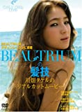 BEAUTRIUMの髪技 (「ONLY ONE」LIVE!) (DVD) (<DVD>)