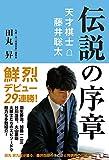 伝説の序章──天才棋士 藤井聡太
