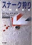 スナーク狩り (ハヤカワ・ミステリ文庫)