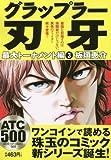 グラップラー刃牙最大トーナメント編 3 (AKITA TOP COMICS500)