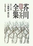 芥川龍之介全集〈第8巻〉上海游記・藪の中