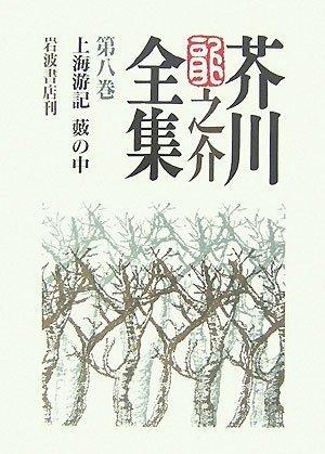 芥川龍之介全集〈第8巻〉上海游記・藪の中の詳細を見る
