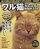 ワル猫カレンダーMOOK2018 SUNMAGAZINE
