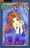 暁のARIA(3) (フラワーコミックスα)