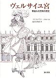 ヴェルサイユ宮―華麗なる宮殿の歴史 画像
