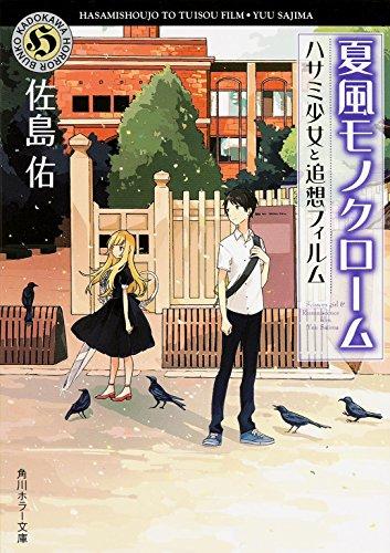 夏風モノクローム ハサミ少女と追想フィルム (角川ホラー文庫)の詳細を見る