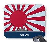 『 戦艦 武蔵 』と旭日旗のマウスパッド:フォトパッド*( 日本の軍艦シリーズ )