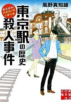 東京駅の歴史殺人事件 歴史探偵・月村弘平の事件簿 (実業之日本社文庫)