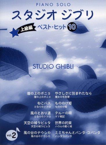 ピアノソロ スタジオジブリ ベスト・ヒット 10 Vol.2 上級編 ピアノ・ソロ