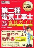 電気教科書 第二種電気工事士 [筆記試験]合格ガイド 2012年版