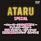 Japanese TV Series - Ataru Special - New York Kara No Chosenjyo!! - Director's Cut DVD Premium Edition (3DVDS+Bag (Pink)) [Japan LTD DVD] TCED-1720