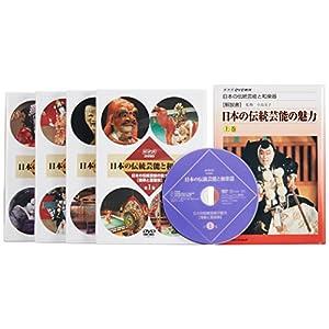 日本の伝統芸能と和楽器 伝統芸能編 [DVD]
