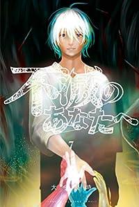 不滅のあなたへ(7) (週刊少年マガジンコミックス)