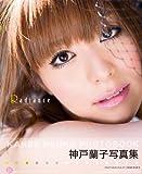 Radiance—神戸蘭子写真集 -
