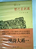 漢詩大系〈第24〉歴代名詞選 (1965年)