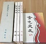精選 名著復刻全集 近代文学館 金色夜叉(全5冊)