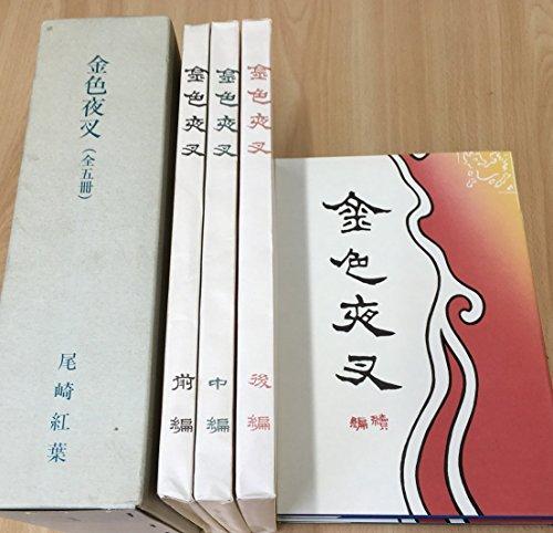 精選 名著復刻全集 近代文学館 金色夜叉(全5冊)の詳細を見る