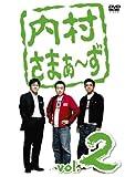 内村さまぁ~ず vol.2[DVD]