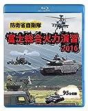 防衛省自衛隊 富士総合火力演習 2016 [Blu-ray]