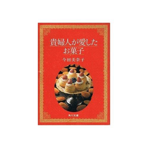貴婦人が愛したお菓子 (角川文庫)の詳細を見る
