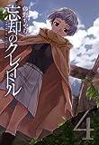 忘却のクレイドル 4巻 (コミックアヴァルス)