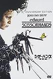 シザーハンズ(特別編) [DVD]