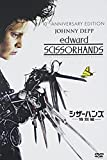 シザーハンズ(特別編) [DVD] 画像