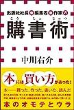 出版社社長兼編集者兼作家の購書術(小学館新書)