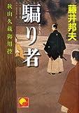 騙り者 秋山久蔵御用控 (ベスト時代文庫)