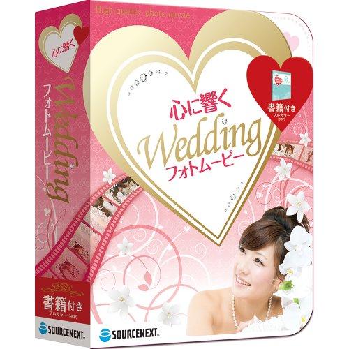 心に響く Weddingフォトムービー